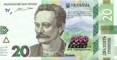 Image result for ukrainian hryvnia banknotes 2017