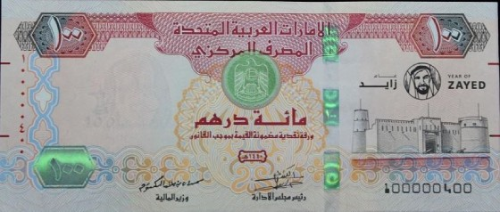Uae Issue Commemorative 100 Dirham Note
