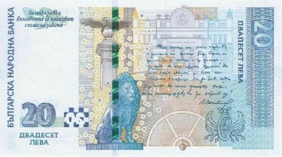BULGARIA description of the security features of banknotes in circulation